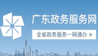 广东政务fu务网