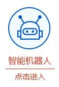 zhi能机器人
