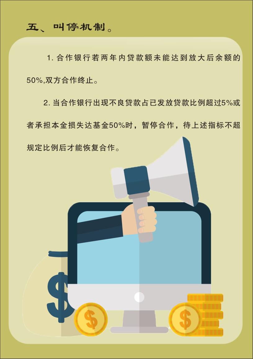 转曲-转A5-高州市普惠贷款风险补偿基金管理办法-5.jpg